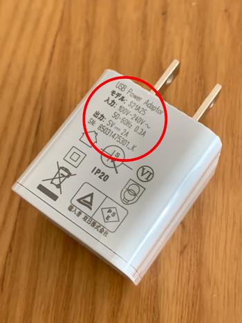 アイコスの充電コンセント