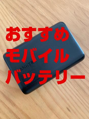 おすすめモバイルバッテリー